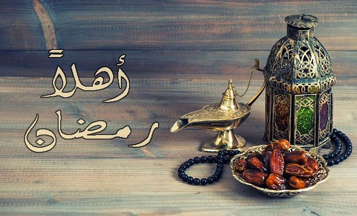 رمزيات أهلا رمضان 2019 Ramadan Islamic Holiday Islamic Holidays