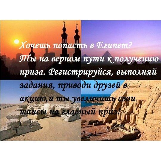 Получи возможность поехать а Египет...