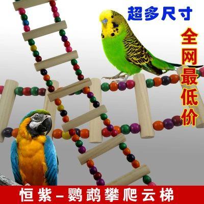 Пион попугая клетка тигра мягкая игрушка лестница разводной мост мост подъемники расширенная версия не будет нарушена - Taobao