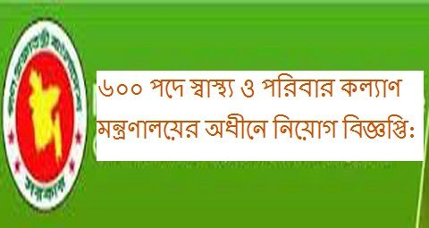 Bangladesh Ministry of Health and Family Welfare Job Circular 2016,  MOHFW Job Circular 2016,Ministry of Health and Family Welfare Job Circular-Apply Online Now, Ministry of Health and Family Welfare Job Circular-Apply Online, Ministry of Health and Family Welfare Job Circular 2016, Ministry of Health and Family Welfare job, career at Ministry of Health and Family Welfare, Ministry of Health and Family Welfare,