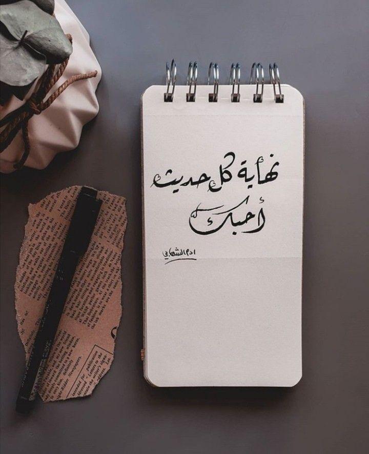 بين الحبيب والمحبوب رسالة في نهاية كل حديث أحبك Notebook