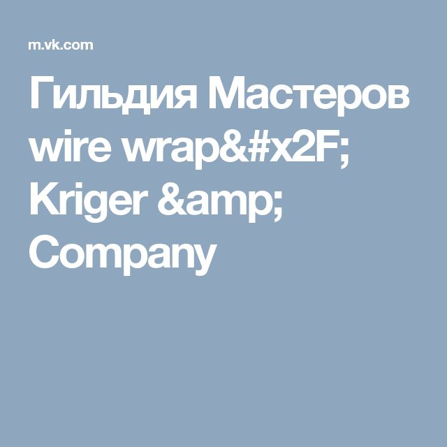 Гильдия Мастеров wire wrap/ Kriger & Сompany