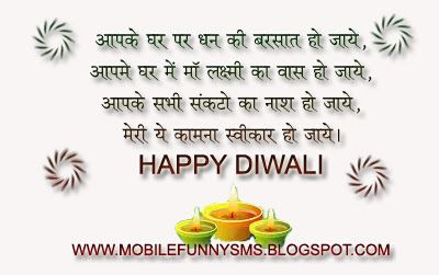 MOBILE FUNNY SMS: HAPPY DHANTERAS PICTURES