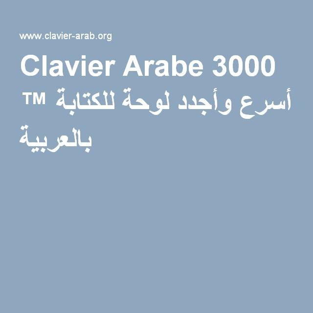 Clavier Arabe 3000 ™ أسرع وأجدد لوحة للكتابة بالعربية