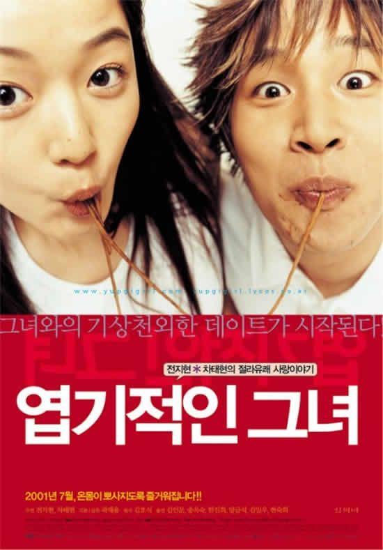 Las 9 románticas peliculas coreanas que van a hacer que te enamores ~ Viajando por el mundo POP - Espacio Kpop