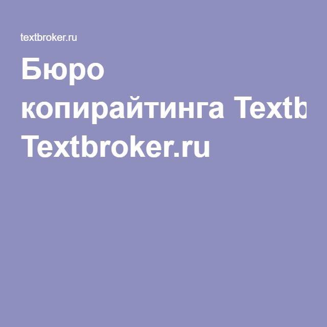 Бюро копирайтинга Textbroker.ru