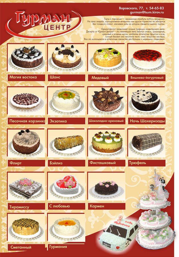 Кафе винтаж киров заказ торта