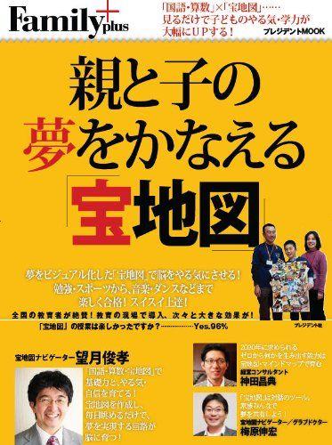 親と子の夢をかなえる宝地図 (プレジデントムック プレジデントFamily plus)   望月俊孝 http://www.amazon.co.jp/dp/483348403X/ref=cm_sw_r_pi_dp_dzckub034KYB6
