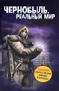 Чернобыль. Реальный мир — Сергей Паскевич, Денис Вишневский
