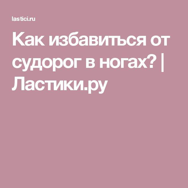 Как избавиться от судорог в ногах? | Ластики.ру