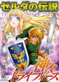 The Legend Of Zelda: A Link to the Past (HIMEKAWA Akira) Manga - Read The Legend Of Zelda: A Link to the Past (HIMEKAWA Akira) Online at MangaHere.co