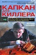 Читайте книгу Капкан для киллера – 2, Карышев Валерий Михайлович #onlineknigi #буквы #page #love