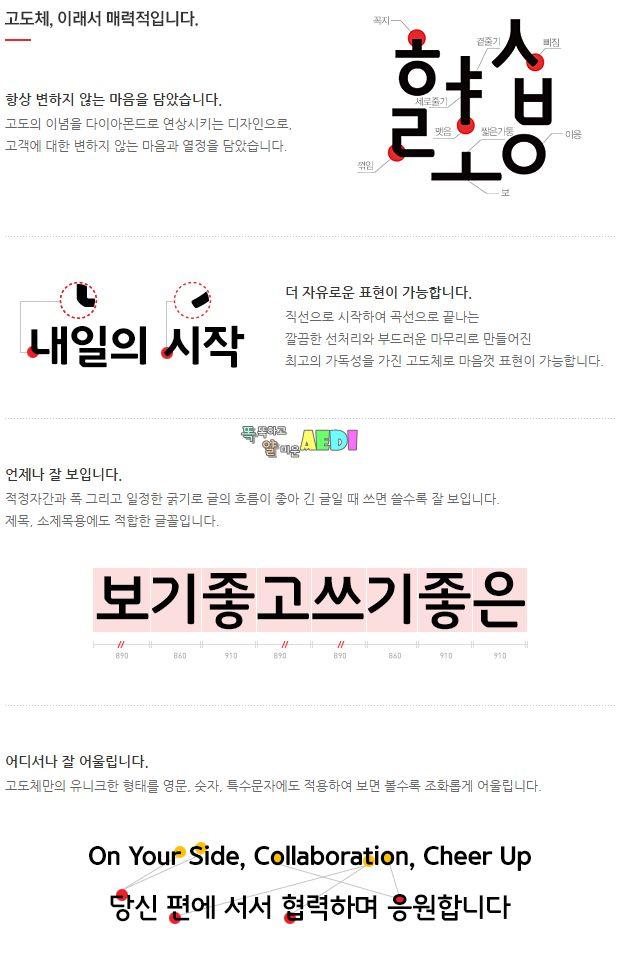 2016년 최신 상업용 무료폰트 총정리