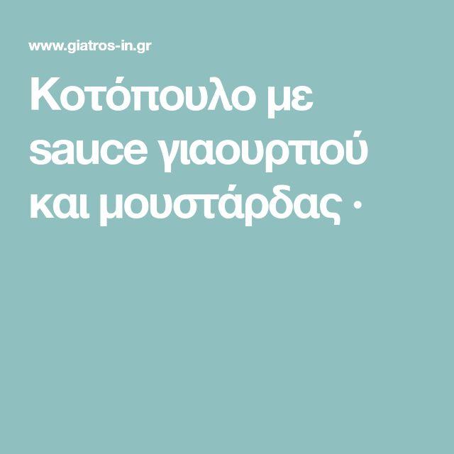 Κοτόπουλο με sauce γιαουρτιού και μουστάρδας ·