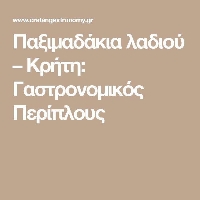 Παξιμαδάκια λαδιού – Κρήτη: Γαστρονομικός Περίπλους