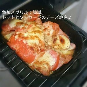 「魚焼きグリルで簡単、トマトとソーセージのチーズ焼き」魚焼きグリルを活用するグリルパンやベイクパン、直火OKのグラタン皿などを使えば、簡単で美味しいチーズ焼きができます♪【楽天レシピ】