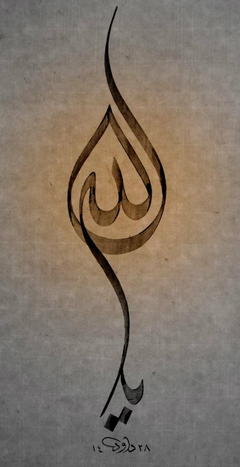 "symbol. Pretty. Wonder what it means? It's pronounced ""Ya Allah"" which means ""Oh My God"""