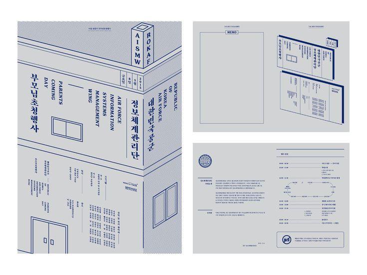 부모님초청행사 포스터&리플렛 - 디지털 아트 · 브랜딩/편집, 디지털 아트, 브랜딩/편집, 브랜딩/편집