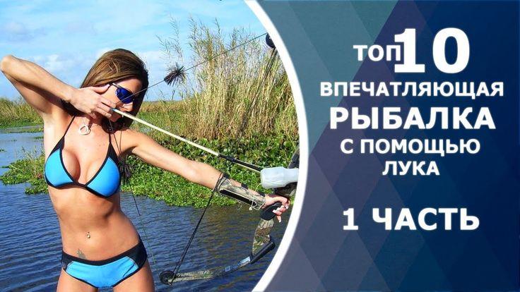 ТОП 10 впечатляющая рыбалка с помощью лука