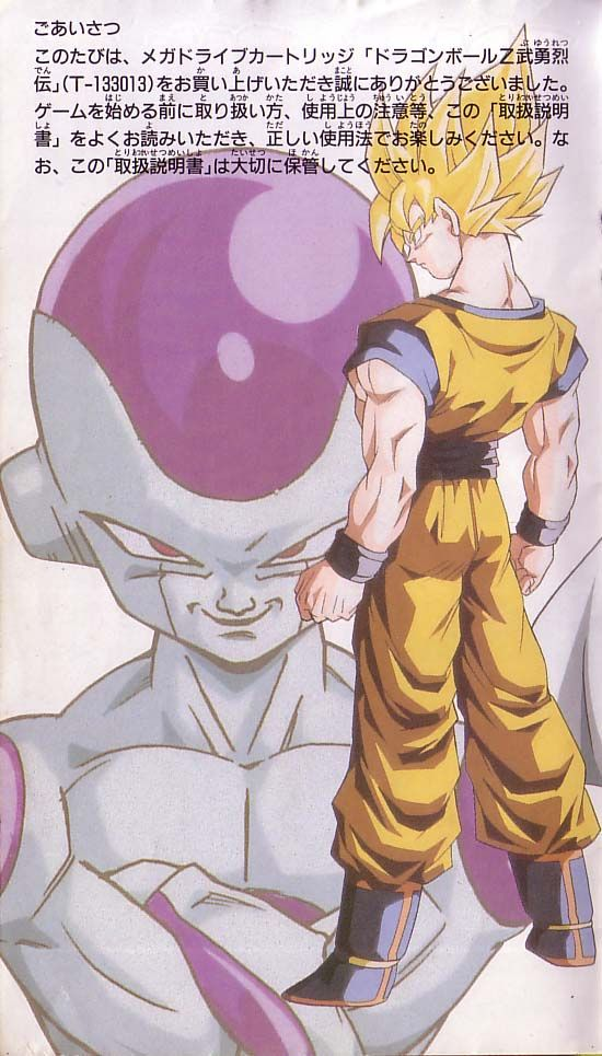 696 best images about dragon ball on pinterest piccolo - Dragon ball z 187 ...