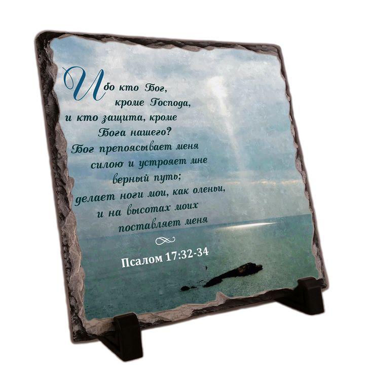 Христианский декор Ибо кто Бог, кроме Господа, и кто защита, кроме Бога нашего... Псалом 17:32-34 Stone Plaques Home Decor Art by InspiraGifts on Etsy