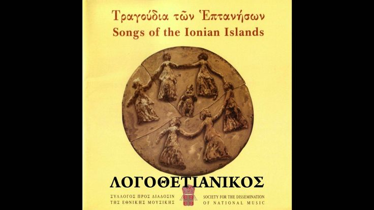 Mpourdaris (Kythera, Greece) -  Kyparissoula Kasimati (vocal), Christina Kasimati (vocal), Dimitris Kasimatis (violin), Nikolas Kasimatis (laouto)