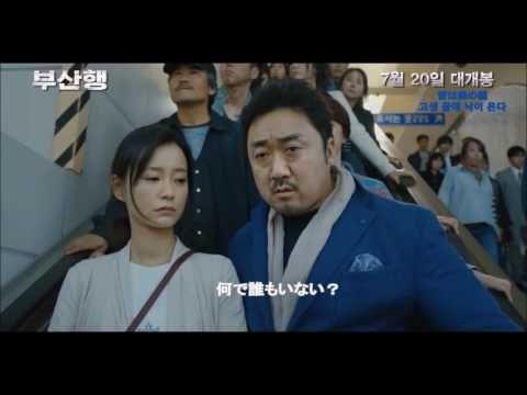 釜山行き/Train To Busan 無料映画シアター