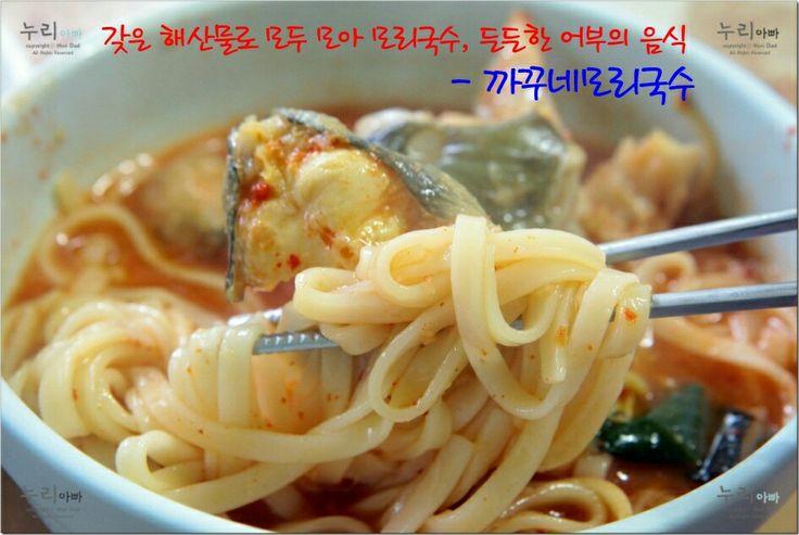 [포항 구룡포 맛집] 갖은 해산물로 모두 모아 모리국수, 든든한 어부의 음식 - 까꾸네모리국수  http://blog.daum.net/sunwhogaya/6726202  살을 애는 바다 추위도 이길 수 있게 해주는 어부들에게 힘을 주는 속풀이 음식. 서민 음식이지만 고급음식 안부러운 정성가득 모리국수 한그릇 꼭 맛보세요.  까꾸네모리국수 전화 : 054-276-2298 주소 : 경북 포항시 남구 구룡포읍 호미로 239-13 (구룡포리 957-3)  #칼국수 #포항맛집 #속풀이음식 #모리국수 #까꾸네모리국수 #한국인의밥상 #구룡포맛집 #어부음식 #포항칼국수 #구룡포칼국수 #구룡포국수 #구룡포 #포항 #국수 #해물칼국수 #noodle #Pohang #맛집 #누리아빠 #누리네세상 #오늘뭐먹지 #먹방 #맛스타그램 #yummy #instafood #food #foodkorea #koreanfood #musteat #travel #koreatravel #travelkorea