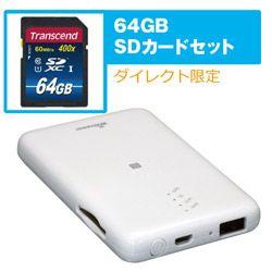 REX-WIFISD1H 64GB SDカードセット