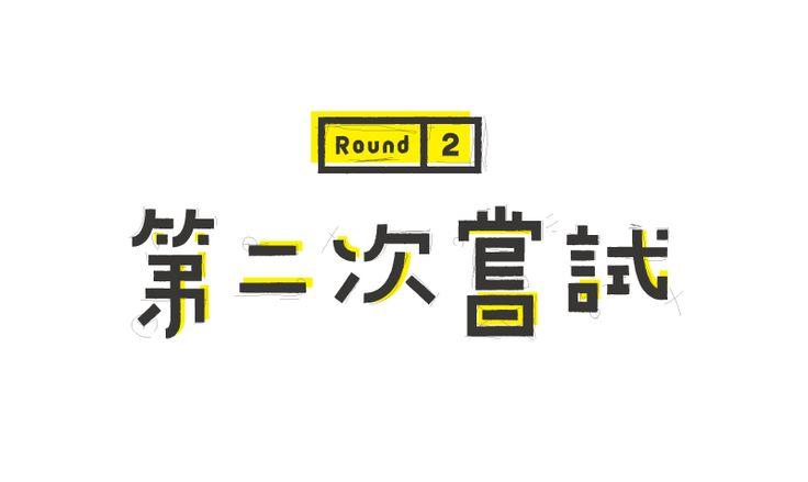 Chinese logotype / Round 2