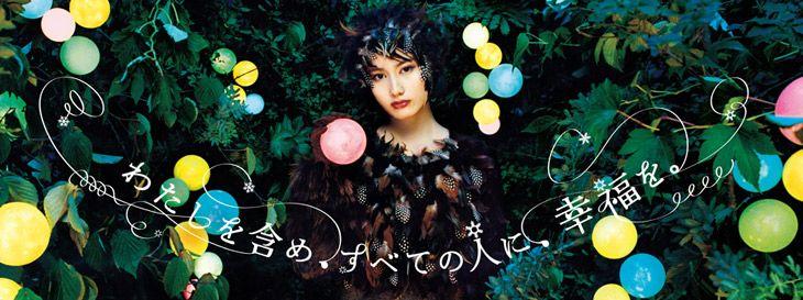 LUMINE 2013 winter Hashimoto Ai #橋本愛