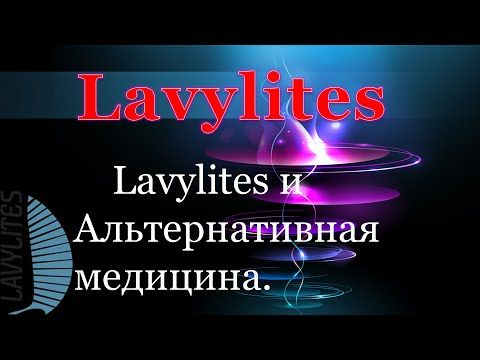 Lavylites и Альтернативная медицина