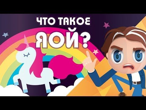 Узнай-ка - Что такое ЯОЙ? #17 | ЯОЙ аниме | Манга ЯОЙ | Анимация для взрослых - YouTube
