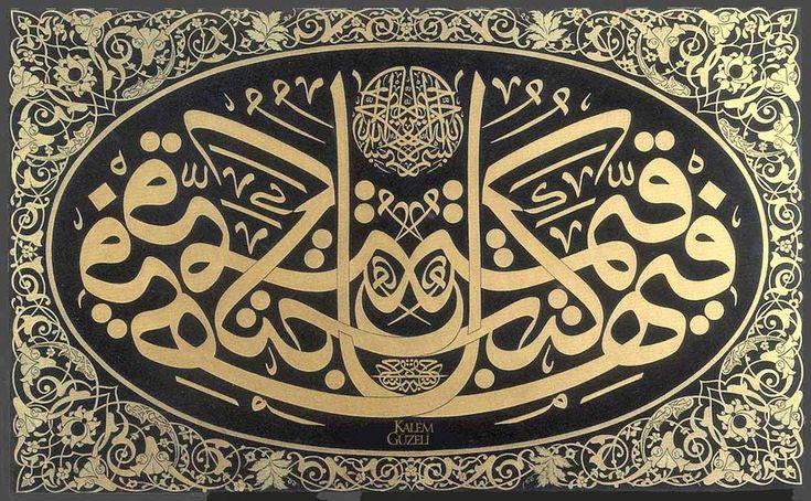 """© İsmail Hakkı Altunbezer - Müsennâ Zerendûd Levha - Ayet-i Kerîme-""""O sahifelerde dosdoğru hükümler vardır. (Beyyine Sûresi, 3.ayet)"""" (Paylaşım için Mohammad Reza Tavvabi'ye teşekkür ederiz.) İsmail Hakkı Altunbezer kimdir? İsmail Hakkı Altunbezer tüm eserleri (44 adet)"""