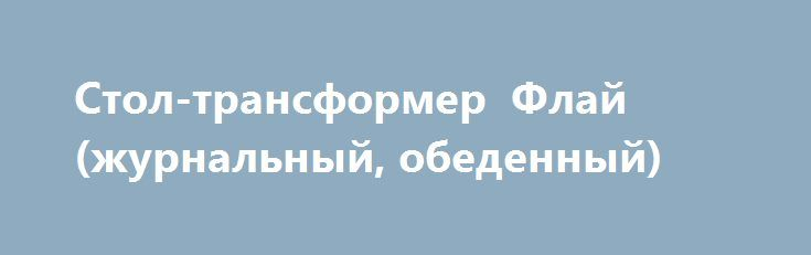 """Стол-трансформер  Флай (журнальный, обеденный) http://brandar.net/ru/a/ad/stol-transformer-flai-zhurnalnyi-obedennyi/  Стол-трансформер """"Флай"""". Размеры: в сложенном состоянии- 92*60,5*52 см (Д\Ш\В), в разложенном - 121*92*75 см. Столешница - ДСП, которое облицовано кромкой ПВХ Рехау. Механизм трансформации изготовлен изквадрат-трубы толщиной 2 мм, окрашенной порошковой краской, что  позволяет выдерживать любые  нагрузки(в разумных пределах). Механизм оснащен газовыми подъемниками. Это…"""