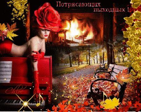 Анимация Девушка в красивой шляпке-розе и красных длинных перчатках на пианино лениво перебирает клавиши в отблесках огня камина, осенний парк рядом, пылает камин, (Потрясающих выходных)