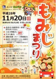 香川県さぬき市の道の駅ながおではもみじ祭りが開催されるんだって 黒豚夢豚特売や餅つき実演販売なんかがあるらしいよ よさこい踊りも披露されるから行ってみるといいですよ tags[香川県]