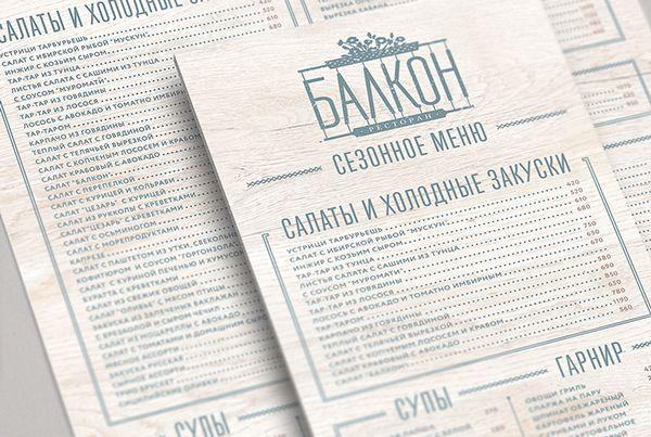 Balkon restaurant on Behance