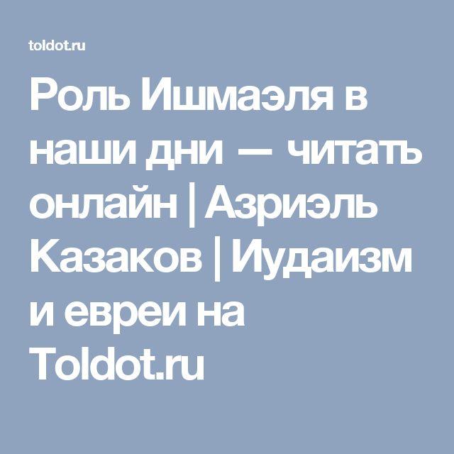 Роль Ишмаэля в наши дни — читать онлайн |  Азриэль Казаков  | Иудаизм и евреи на Toldot.ru