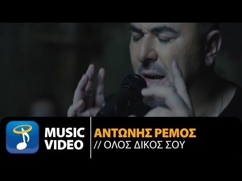 Αντώνης Ρέμος - Όλος Δικός Σου | Antonis Remos - Olos Dikos Sou (Official Music Video HD) - YouTube