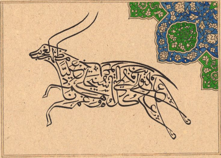 1000 Ideas About Islamic Calligraphy On Pinterest