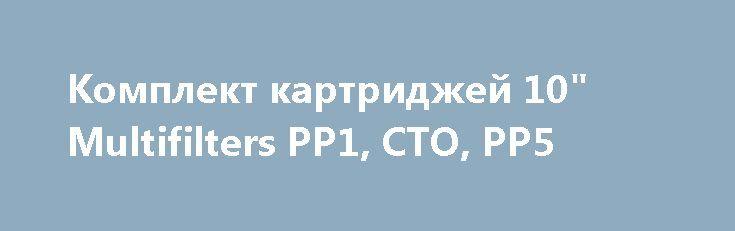"""Комплект картриджей 10"""" Multifilters PP1, CTO, PP5 http://brandar.net/ru/a/ad/komplekt-kartridzhei-10-multifilters-pp1-cto-pp5/  Полипропиленовый картридж 5 мкм для очистки воды от механических примесей, выработка из экологически безопасных материалов с сичасною европейской технологии, соответствует всем гигиеническим нормам, нетоксичен. Уменьшает количество механических примесей, таких как песок, ржавчина, ил, грязь и др.Картридж из вспененного полипропилена устраняет следующие механические…"""