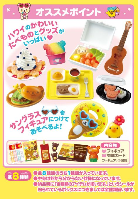 Rilakkuma Aloha Set....i want this!! :)