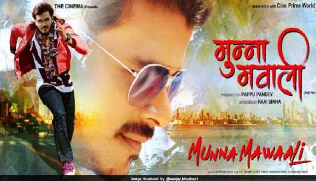 Munna Mawali (2019) Bhojpuri Movie Wiki Star Cast and Crew
