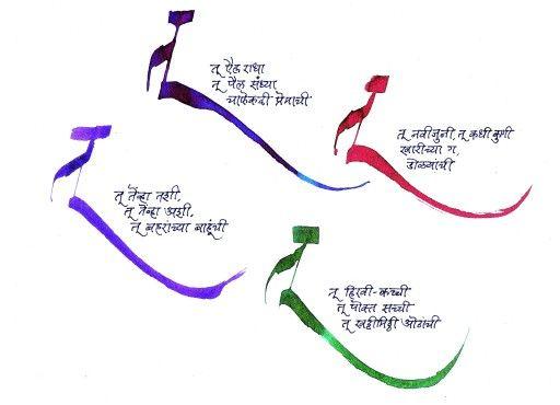 #Marathi #Calligraphy by BGLimye #Poetry by Aarti Prabhu
