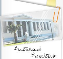 Διαιτολογία - Διατροφή - Πανεπιστήμιο Αθηνών elearning