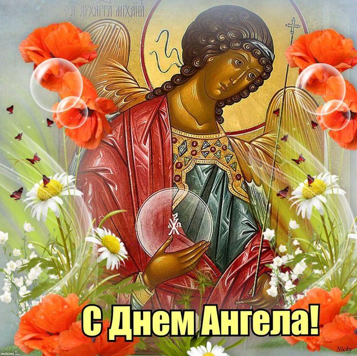Православная открытка с днем ангела александры, масленицей
