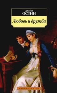 Любовь и дружба  Джейн Остин