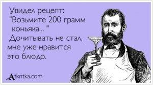 """Аткрытка №381623: Увидел рецепт:   \""""Возьмите 200 грамм  коньяка... \""""   Дочитывать не стал,  мне уже нравится  это блюдо. - atkritka.com"""