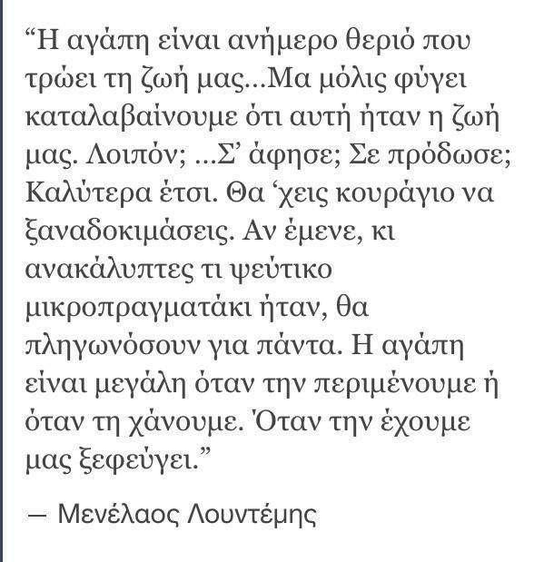 -Μενέλαος Λουντέμης